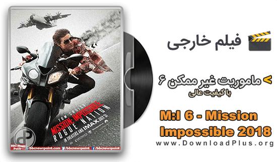 ماموریت غیر ممکن 6 - MI 6 - Mission Impossible 2018