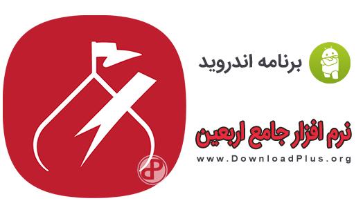 نرم افزار جامع اربعین - دانلود پلاس - نرم افزار مذهبی