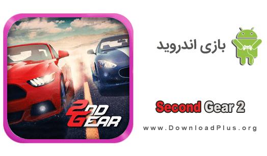 00026 Second Gear  دانلود Second Gear v2.1.5 بازی ایرانی ماشین سواری دنده 2 ترافیک اندروید