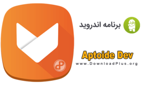 Aptoide Dev 300x176 دانلود Aptoide v8.5.2.0 Full مارکت اپتوید برای اندروید