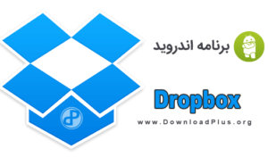 Dropbox 300x176 دانلود Dropbox v69.1.2 Full دراپ باکس برای اندروید