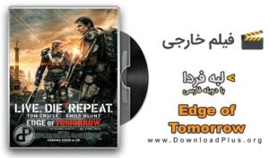Edge of Tomorrow 2014 300x176 دانلود فیلم لبه فردا Edge of Tomorrow 2014 با سانسور