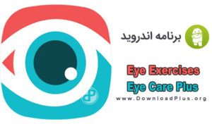 Eye Exercises – Eye Care Plus
