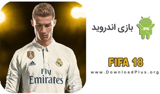 FIFA 18 دانلود بازی FIFA 18 v1.0 فیفا 2018 برای اندروید