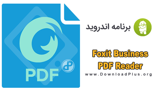 Foxit Business PDF Reader v6.0.0.1010 Full دانلود Foxit Business PDF Reader v6.0.0.1010 ویرایش پی دی اف در اندروید