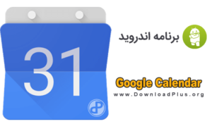 Google Calendar - دانلود پلاس