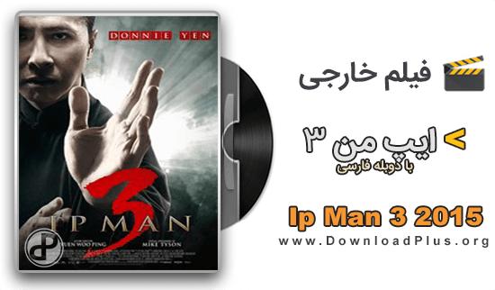 Ip Man 3 2015 دانلود فیلم Ip Man 3 2015 ایپ من 3 با دوبله فارسی
