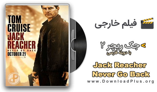 Jack Reacher Never Go Back 2016 دانلود فیلم Jack Reacher: Never Go Back 2016 با دوبله فارسی