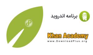 Khan Academy 300x176 دانلود Khan Academy v2.5.4 نرم افزار بالا بردن اطلاعات عمومی در اندروید
