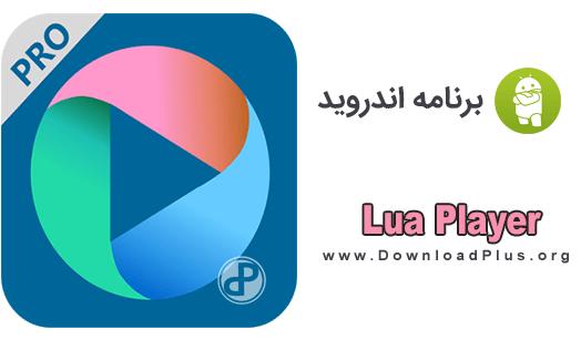 Lua Player دانلود پلاس دانلود Lua Player Pro (HD POP UP) v1.6.9 ویدیو پلیر اندروید