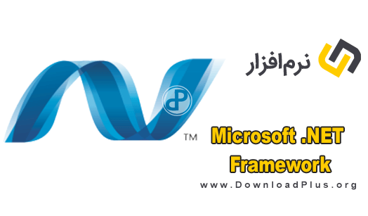 Microsoft .NET Framework - دانلود پلاس