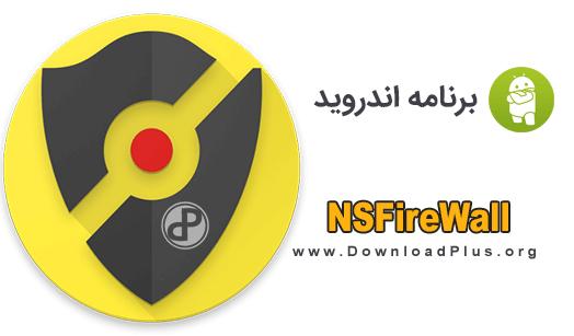 NSFireWall دانلود پلاس دانلود NSFireWall Pro v1.2 فایروال برای اندروید