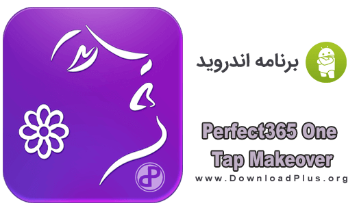 Perfect365 One Tap Makeover دانلود Perfect365 One Tap Makeover v7.5.6 آرایش و روتوش چهره اندروید