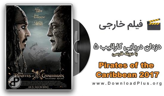 Pirates of the Caribbean 2017 دانلود فیلم دزدان دریایی کارائیب 5 با دوبله فارسی
