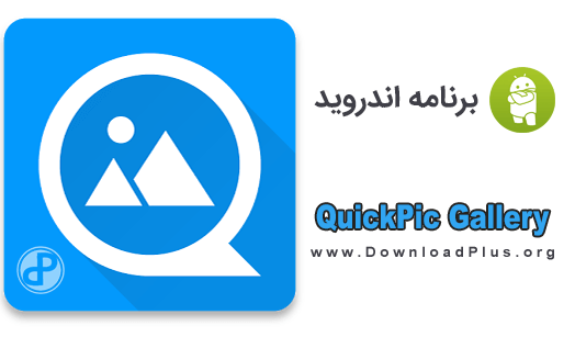 QuickPic Gallery دانلود پلاس دانلود QuickPic Gallery v4.7.3 بهترین گالری برای اندروید