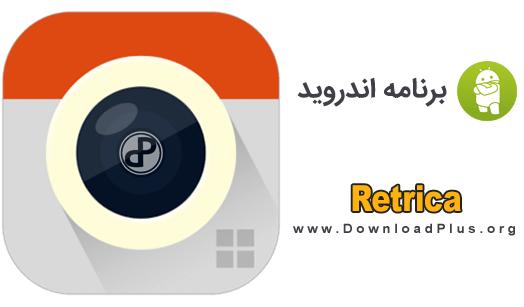 Retrica - دانلود نرم افزار رتریکا