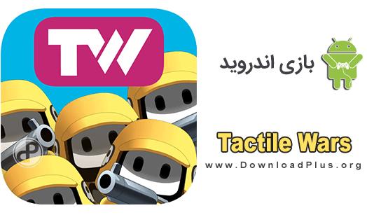 Tactile Wars دانلود Tactile Wars v1.7.2 بازی جنگ های تاکتیکی برای اندروید