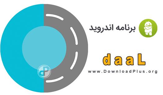 daaL دانلود دال daaL v1.0.2 مسیریاب صوتی ایرانی برای اندروید
