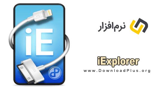 iExplorer دانلود پلاس دانلود iExplorer v4.1.9 انتقال فایل بین آیفون و کامپیوتر
