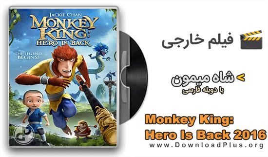 انیمیشن شاه میمون دانلود انیمیشن شاه میمون Monkey King: Hero Is Back 2016 با دوبله فارسی