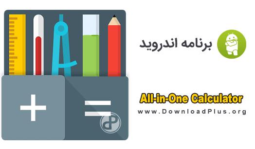 All in One Calculator دانلود ماشین حساب حرفه ای All in One Calculator v1.4.5 برای اندروید