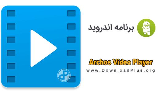 Archos Video Player دانلود پلاس دانلود آرکوس پلیر Archos Video Player v10.2 برای اندروید