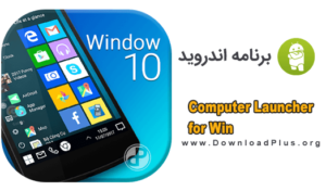 Computer Launcher for Win - لانچر ویندوز 10