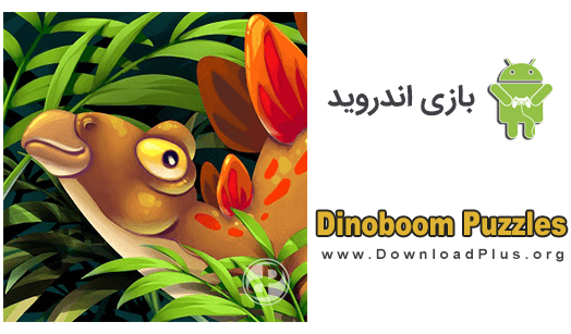 Dinoboom Puzzles دانلود بازی پازل Dinoboom Puzzles v2.4 برای اندروید