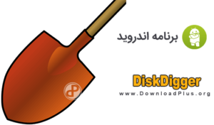 DiskDigger Pro file recovery 300x176 دانلود DiskDigger Pro file recovery v1.0 pro 2017 11 25 بازیابی اطلاعات اندروید