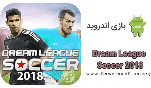 Dream League Soccer 2018 دانلود Dream League Soccer 2018 v5.00 بازی رویای لیگ فوتبال برای اندروید