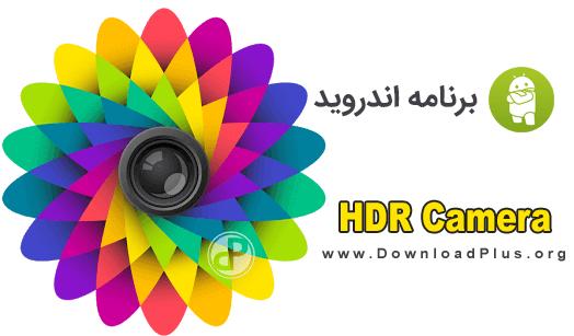 HDR Camera دانلود HDR Camera v2.44 دوربین اچ دی ار برای اندروید