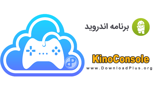 KinoConsole – Stream PC games