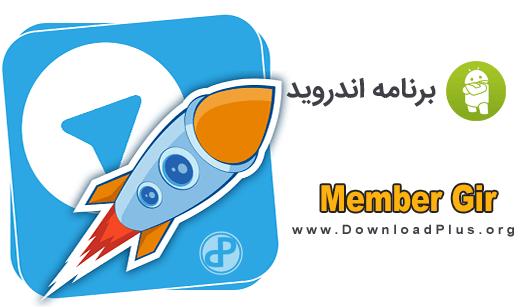 Member Gir دانلود ممبر گیر تلگرام Member Gir v12.0 برای اندروید