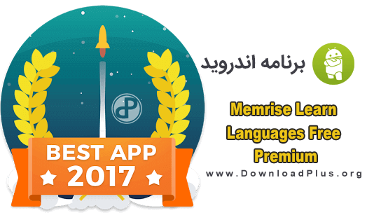 Memrise Learn Languages Free Premium دانلود Memrise Learn Languages Free Premium 2.94 2 3065 آموزش زبان برای اندروید