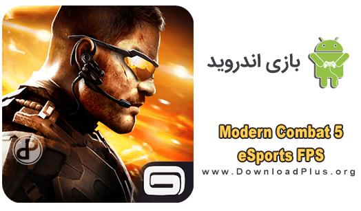 Modern Combat 5 eSports FPS  دانلود Modern Combat 5 eSports FPS 2.8.1a بازی مدرن کامبت 5 اندروید + دیتا