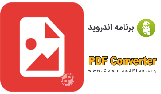 PDF Converter دانلود برنامه تبدیل PDF به عکس (PDF Converter v1.0 (Paid اندروید