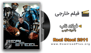 Real Steel 2011 300x176 دانلود فیلم فولاد ناب Real Steel 2011 با دوبله فارسی