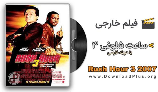 Rush Hour 3 2007  دانلود فیلم ساعت شلوغی 3 Rush Hour 3 2007 دوبله فارسی
