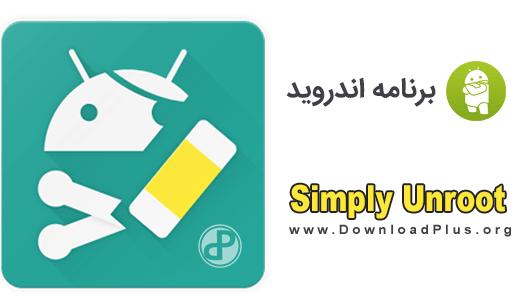 Simply Unroot دانلود آنروت Simply Unroot v9.0.0 برای اندروید