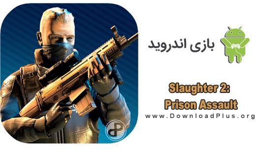 Slaughter 2 Prison Assault دانلود Slaughter 2: Prison Assault v1.01 بازی حمله به زندان برای اندروید