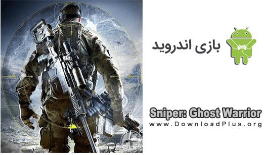 Sniper Ghost Warrior دانلود بازی Sniper: Ghost Warrior v1.1.2 جنگجوی شبح برای اندروید