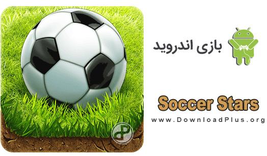 Soccer Stars دانلود بازی ستاره های فوتبال Soccer Stars v3.8.2 برای اندروید