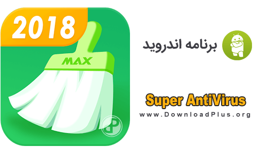 Super Anti Virus Cleaner Booster دانلود Super Anti Virus Cleaner Booster   MAX v1.4.8 اندروید