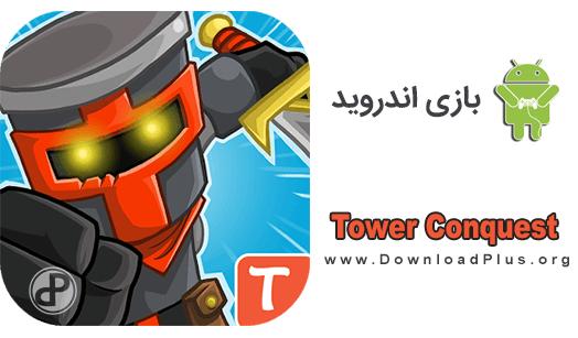 Tower Conquest دانلود بازی Tower Conquest v22.00.15g فتح برج برای اندروید