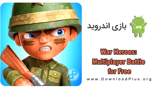 War Heroes Multiplayer Battle for Free دانلود War Heroes: Multiplayer Battle for Free v2.0.2 بازی جنگ نیروهای بمبی اندروید