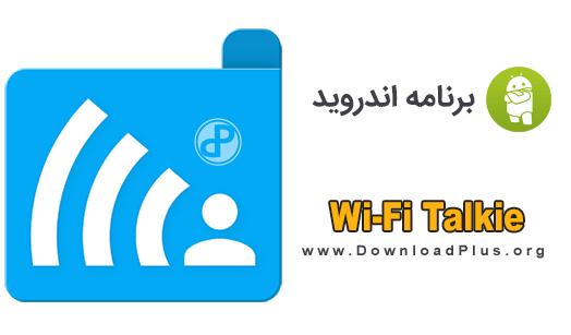 Wi Fi Talkie واکی تاکی دانلود واکی تاکی Wi Fi Talkie v3.0.1 برای اندروید