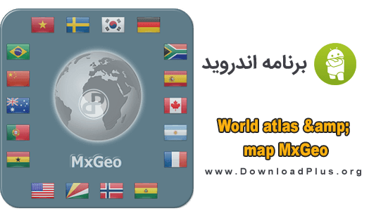 World atlas amp map MxGeo Pro دانلود نرم افزار اطلس World atlas & map MxGeo Pro 5.0.1 اندروید