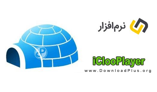 iClooPlayer دانلود iClooPlayer v1.0.2 ویدیو پلیر فیلم به صورت معکوس