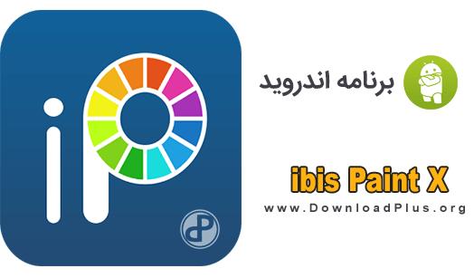 ibis Paint X دانلود ibis Paint X v5.1.2 برنامه نقاشی آیبیس برای اندروید