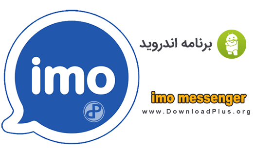 imo messenger دانلود ایمو imo free video calls and chat v9.8.000000008891 Ad Free اندروید